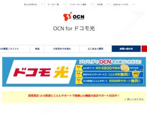 ドコモ光(OCN)