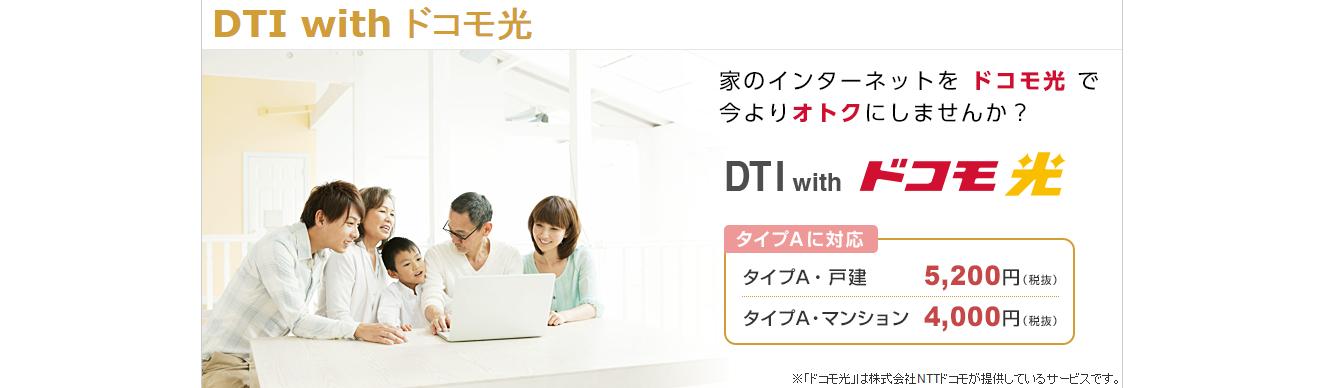 ドコモ光(DTI)