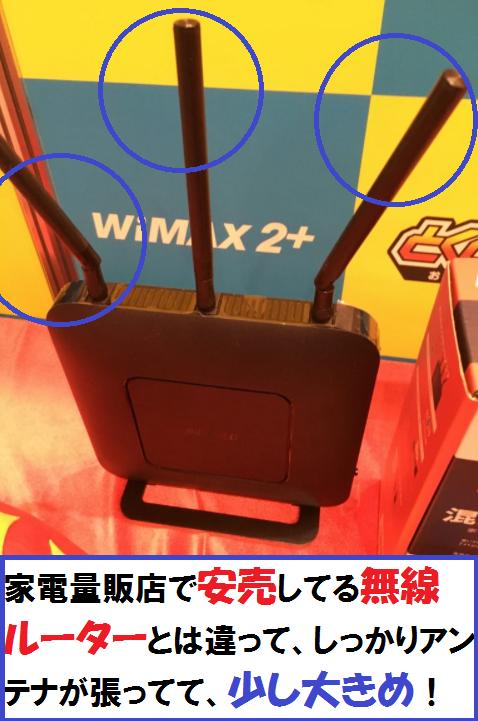 WXR-1750DHP-3