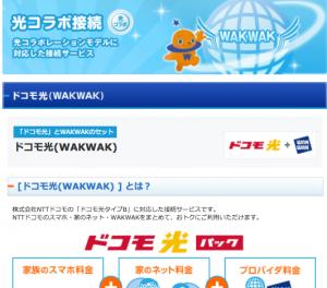 ドコモ光(WAKWAK)