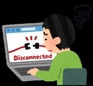 ネット繋がらない人