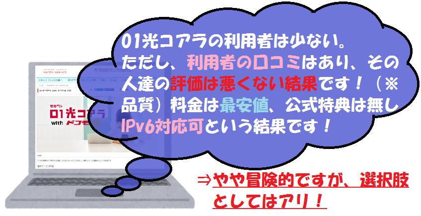 01光コアラ