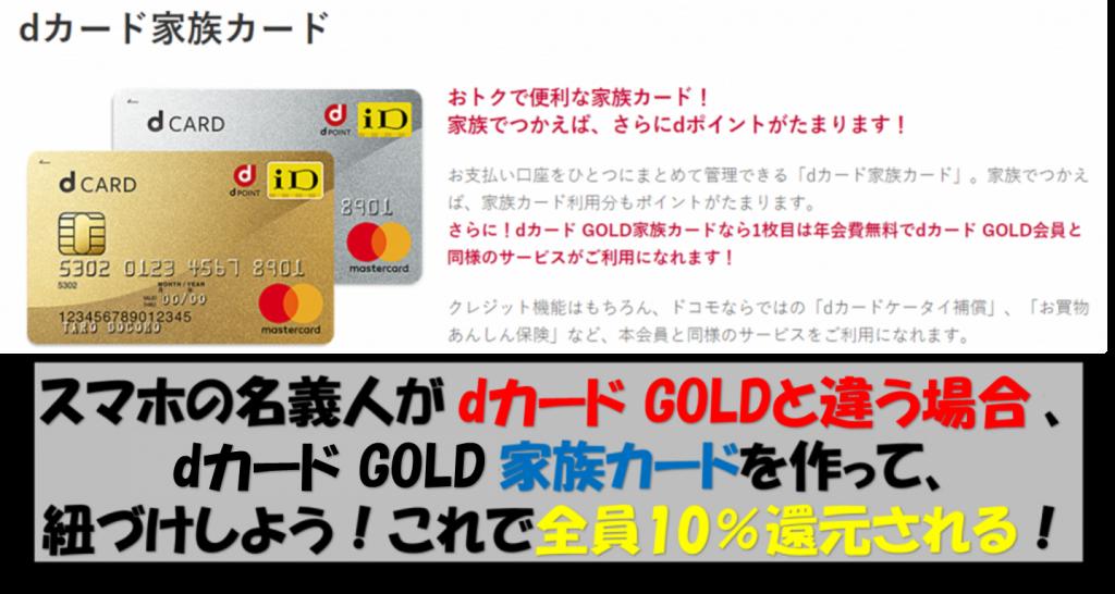 dカード GOLD家族カード